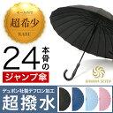 【送料無料】《希少な24本骨のジャンプ傘》傘 レディース メンズ テフロン超撥水 24本骨傘 グラス