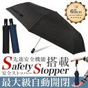 折りたたみ傘 自動開閉 大きい メンズ 傘 セーフティーストッパー搭載 ワンタッチ ブ