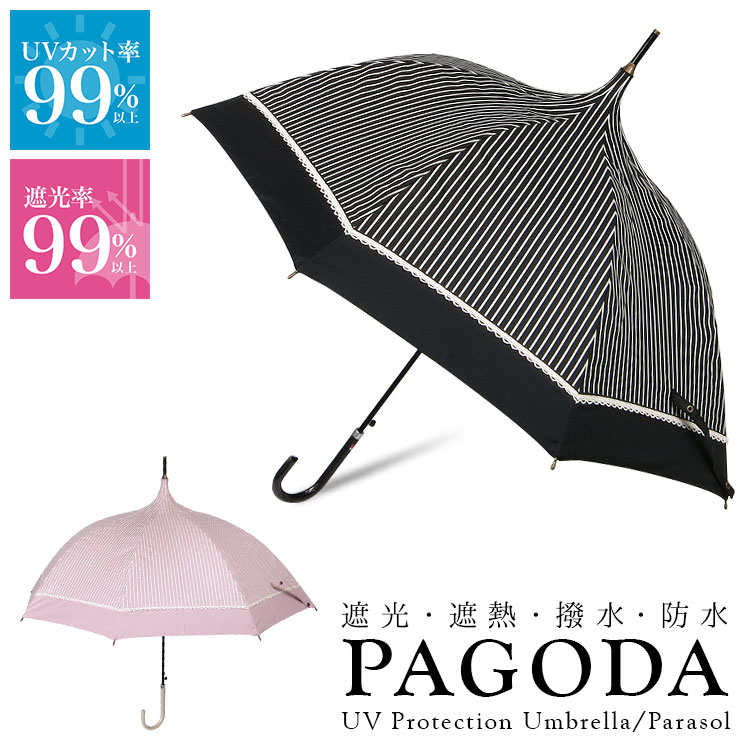 【UVカット率99%以上/遮光率99%以上】日傘 パゴダ 晴雨兼用 レース レディース 【かわいい日傘 おしゃれ日傘 婦人日傘 遮熱 遮光】