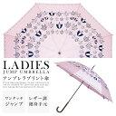 傘 レディース アンブレラパターン柄 【長傘 雨傘 ジャンプ傘 かわいい傘 おしゃれ傘 かさ カサ ロング】