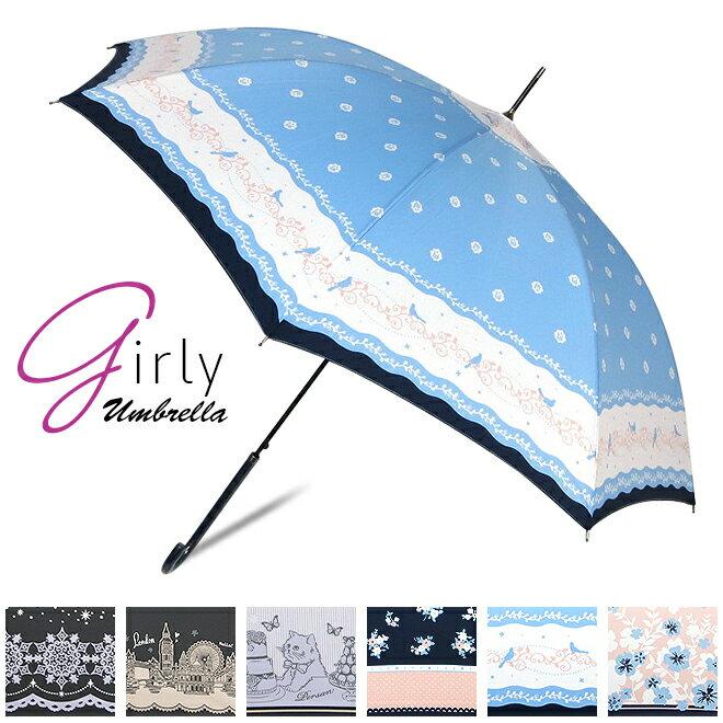 レディース傘