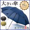 傘 メンズ 【大きい傘 長傘 雨傘 紳士傘 ワンタッチ ジャンプ傘 かさ カサ 男性用】【10P18Jun16】