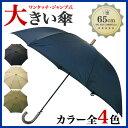 傘 メンズ【大きい傘 長傘 雨傘 紳士傘 ワンタッチ ジャンプ傘 かさ カサ ロング 男性用】【10P01Oct16】