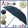 傘 メンズ【大きい傘 長傘 雨傘 紳士傘 ワンタッチ ジャンプ傘 かさ カサ 男性用】【10P18Jun16】