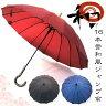 傘 レディース メンズ 16本骨 和風傘 ジャンプ傘 ウッド調ハンドル【多骨傘】【和傘】【ワンタッチ】10P18Jun16