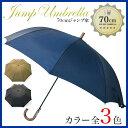 傘 メンズ 【大きい傘 長傘 雨傘 紳士傘 ワンタッチ ジャンプ傘 かさ カサ 男性用 ロング】【10P01Oct16】