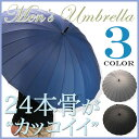 傘 メンズ 24本骨【長傘 雨傘 和風傘 和傘 おしゃれ傘 かっこいい傘 紳士傘 大きい傘 かさ カサ ロング】【10P01Oct16】