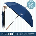 傘 メンズ 耐風傘 Person's(パーソンズ)【長傘 雨傘 ジャンプ傘 大きい傘 おしゃれ傘 ワンポイントロゴ グラスファイバー傘 かさ カサ ロング】【10P03Dec16】