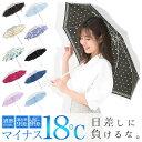 日傘 折りたたみ 傘 レディース 晴雨兼用 uvカット99%以上 遮光率99%以上 UPF50 遮熱効果 シルバー 総柄 プレゼント ギフト