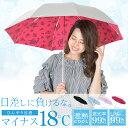 【ポイント10倍】【送料無料】【あす楽】日傘 晴雨兼用 折り...