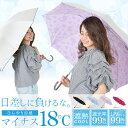 【送料無料】【あす楽】日傘 晴雨兼用 uvカット99%以上 ...