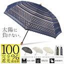 【100円OFFクーポン発行中】【送料無料】日傘 折りたたみ...