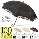 【送料無料】日傘 完全遮光 1級遮光 遮光率100% 二重張...
