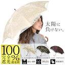 【送料無料】日傘 完全遮光 1級遮光 遮光率100% 二重張りレース 晴雨兼用 スライド式 uvカッ...