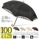 【送料無料】日傘 完全遮光 1級遮光 遮光率100% 二重張りレース 晴雨兼用 スライド式 uvカ