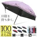【送料無料】日傘 折りたたみ 完全遮光 遮光率100 UVカット99.9 UPF50 晴雨兼用 レディース 傘【かわいい日傘 おしゃれ日傘 婦人日傘 遮熱 遮光 軽量日傘】