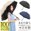 日傘 完全遮光 長傘 遮光率100% 傘 レディース 晴雨兼用 フリル UVカット99.9% UPF50+ 耐風 ワンタッチ ジャンプ 深張り プレゼント ギフト