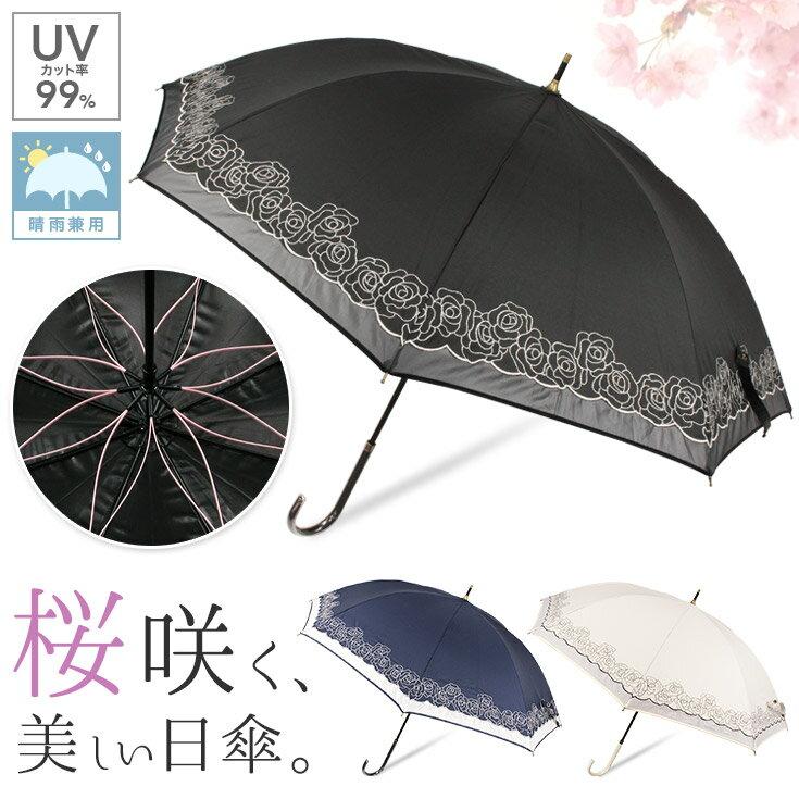 日傘 晴雨兼用 uvカット99% レディース 傘 薔薇刺繍 サクラ骨 【軽量 かわいい日傘 おしゃれ日傘 婦人日傘 遮熱 遮光】【10P30Sep17】