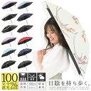 日傘 折りたたみ 完全遮光 晴雨兼用 軽量 遮光率100 傘 レディース 遮熱 UVカット99.9 UPF50 かわいい プレゼント ギフト