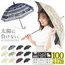 日傘 完全遮光 遮光率100% 傘 レディース 晴雨兼用 二...
