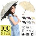 【クーポン利用で100円OFF】日傘 完全遮光 遮光率100...