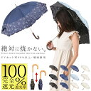 日傘 完全遮光 晴雨兼用 uvカット99%以上 レディース ...