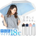 【クーポン利用で100円OFF】日傘 折りたたみ 晴雨兼用 ...