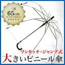 ビニール傘 傘 65cm 大きいビニール傘 ワンタッチ ジャンプビニール傘【10P30Sep17】