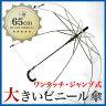 ビニール傘 傘 65cm 大きいビニール傘 ワンタッチ ジャンプビニール傘【10P18Jun16】