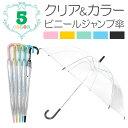 ビニール傘 カラーハンドル 60cm ワンタッチ ジャンプビニール傘【10P30Sep17】