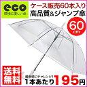 【送料無料】【60cm】ビニール傘 1ケース60本 業務用 ワンタッチ ジャンプ式(クリア透明) 【10P07Jan17】