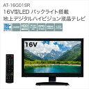 16V型 地上デジタルハイビジョン液晶テレビ AT-16G01SR(S-cubism)LEDバックライト搭載外付けHDD録画機器対応★沖縄・離島地域には送料の追加を頂きます。★☆代引きでのお取り扱いは御座いません。☆