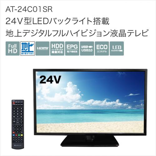 24V型 地上デジタルフルハイビジョン録画対応液晶テレビ AT-24C01SR(S-cubism)LEDバックライト搭載外付けHDD録画機器対応★沖縄・離島地域には送料の追加を頂きます。★☆代引きでのお取り扱いは御座いません。☆