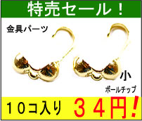 【特売セール!アクセサリーパーツ・金具】 ボールチップ・小(2.6mm玉) 金色・ゴールド お徳用10コ入り