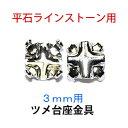 平石ラインストーン用ツメ台座金具・銀色ロジウム 3mmサイズ用(平石2.7mm〜3.2mmまで対応) 100コ入りのサービスパック!
