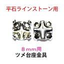 平石 ラインストーン用 ツメ台座金具 銀色 ロジウムカラー 8mmサイズ用 平石7.5mmから8.5mmまで対応 10コ入り