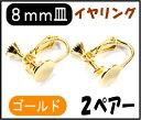 【アクセサリーパーツ・金具】 8mm皿イヤリング・金色ゴールドカラー 2ペアー入り(貼り付けタイプ)