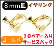 【アクセサリーパーツ・金具】 8mm皿イヤリング・金色ゴールドカラー 10ペアー入りサービスパック!(貼り付けタイプ)