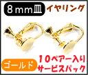 【アクセサリーパーツ・金具】 8mm皿イヤリング・金色