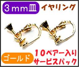 【アクセサリーパーツ・金具】 3mm皿イヤリング・金色ゴールドカラー 10ペアーサービスパック! (貼り付けタイプ)