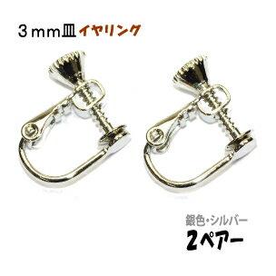 【アクセサリーパーツ・金具】 3mm皿イヤリング・銀色シルバーカラー 2ペアー入り(貼り付けタイプ)