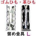 【アクセサリーパーツ・金具】ゴム留め金具・Lサイズ 銀色(ロジウムカラー) 10コ入り (NO.2)