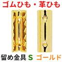 【アクセサリーパーツ・金具】ゴム留め金具・Sサイズ 金色(ゴールドカラー) 10コ入り (NO.1)