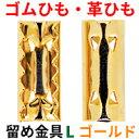 【アクセサリーパーツ・金具】ゴム留め金具・Lサイズ 金色(ゴールドカラー) 10コ入り (NO.2)