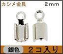 【アクセサリーパーツ・金具】カシメ・紐止め 2mm 銀色(ニッケルメッキ) 2コ入り