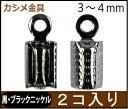 【アクセサリーパーツ・金具】カシメ・紐止め 3〜4mm 黒色・ブラックニッケル 2コ入り