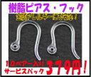 【アクセサリーパーツ】 樹脂ピアス・フック 10ペアー入りが379円のサービスパック!