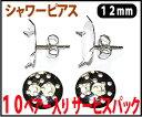 【アクセサリーパーツ金具】シャワーピアス12mm・銀色(ロジウム) 10ペアー入りのサービスパック!