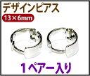 【アクセサリーパーツ・金具】 デザインピアス DP1・銀色(ロジウム) 13×6mm 1ペアー199