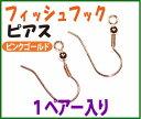 【アクセサリーパーツ・金具】 ピアス・フィッシュフック 釣針タイプ ピンクゴールド 1ペアー入り